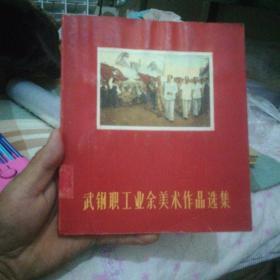 武钢职工业余美术作品选集(24开全彩画册 )61年1版1印