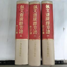 佩文斋广群芳谱(一.二.三)共3本