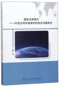 国际法律责任:外层空间环境保护的相关问题研究