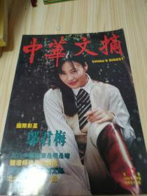 中华文摘1996年1月
