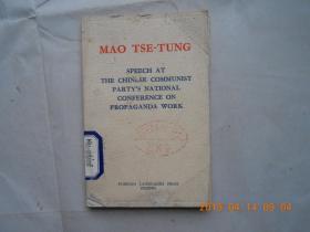32992《在中国共产党全国宣传工作会议上的讲话》【英文版】馆藏