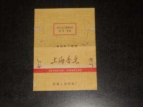 老标: 上海香皂