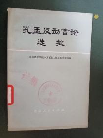 孔孟反动言论选批