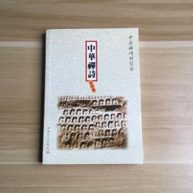 中华禅诗(第四辑)