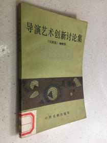 导演艺术创新讨论集