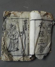 稀见木刻小开本【武经三书】之孙子  前有持弓图诀多幅。