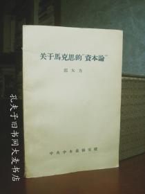 《关于马克思的资本论(纪录稿.供校内参考)》中共中央高级党校/1957年一版一印