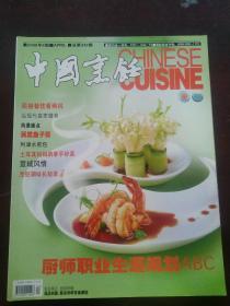 中国烹饪2009年第4期