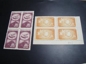 邮票  纪18  亚太  新全  方联 部分带边 数字