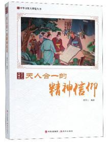 中华文化大博览丛书:天人合一的精神信仰