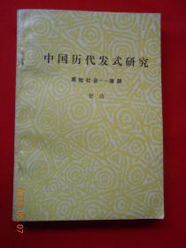 中国历代发式研究(原始社会-唐朝) 〔作者何涛签赠本〕