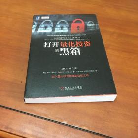 打开量化投资的黑箱(原书第2版)