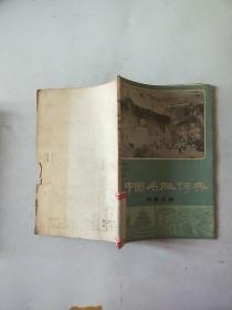 中国名胜词典河南分册