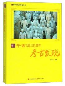 千古遗迹的考古发现/中华文化大博览丛书