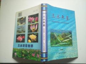 三水年鉴. 1999年