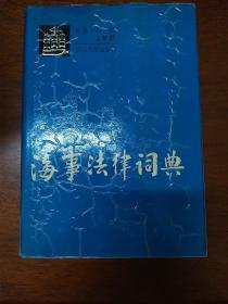 海事法律词典