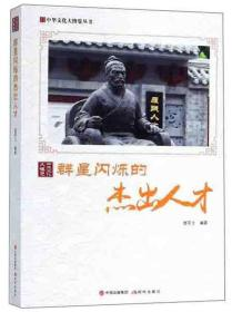 9787514365603-hs-中华文化大博览丛书--群星闪烁的杰出人才