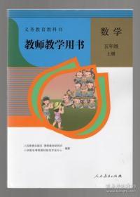 人教版 数学 五年级上册 教师教学用书 含光盘 9787107255878