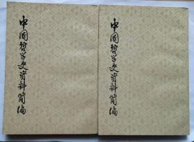 中国哲学史资料简编上下 竖版繁体