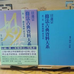 日莲宗修法古典资料大系  第三卷 御祈祷实修法