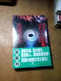 背の眼〈上下〉(日文书)