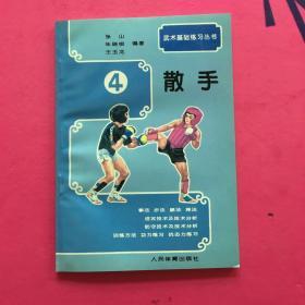 武术基础练习丛书 .4 散手