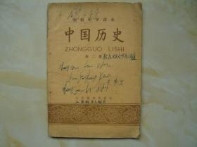 初级中学课本--中国历史(第二册)
