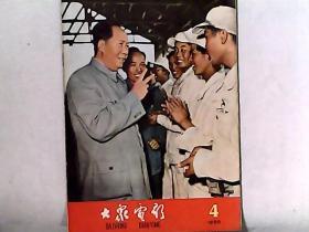 大众电影1966年第四期