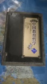 中国教育哲学史.第四卷