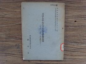 1943年,天津市中心北支货物市场--斗店(卖粮食的粮店)市场调查书