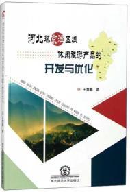 河北环京津区域休闲旅游产品的开发与优化