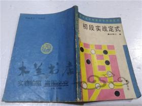 初段实战定式 藤泽秀行 黄山书社 1989年5月 32开平装
