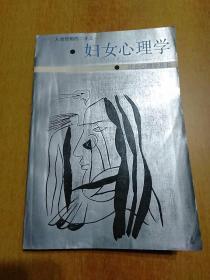 社会心理学丛书:妇女心理学【人类经验的二分之一】