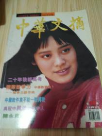 中华文摘1997年8月