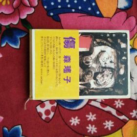 日本原版书《伤》(森瑶子)实物拍照