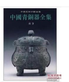 中国青铜器全集(3)商W