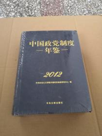 中国政党制度年鉴2012