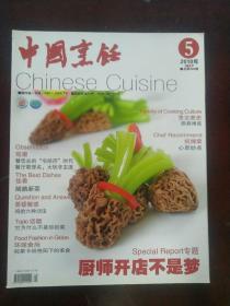 中国烹饪2010年第5期