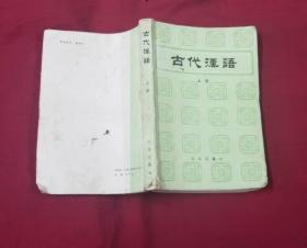 古代汉语    上 中册