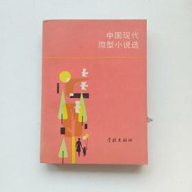 中国现代微型小说选