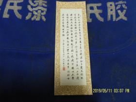 无孔书签:沈延毅书法---毛主席诗词-水调歌头