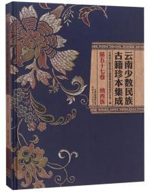 云南少数民族古籍珍本集成