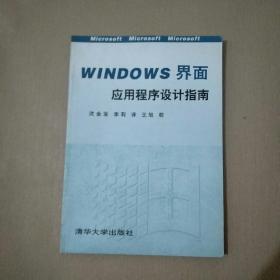 windows 界面 应用程序设计指南.