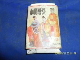 老扑克: 巾帼荟萃   54张全  (中国历史著名女人54位)国画彩绘
