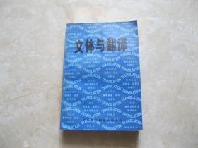 文体与翻译