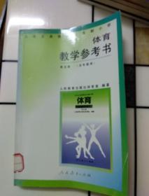 九年义务教育五年制小学  体育教学参考书(第五册)(五年级用)