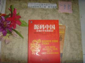 源码中国 : 全球IT外包新原点 》保正版纸质书,内无字迹
