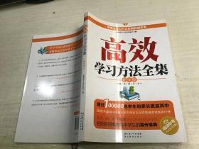 高效学习方法全集(初中版)
