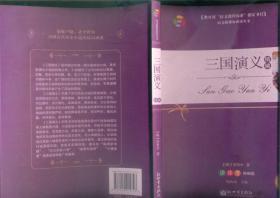 名师点评、精批详注、读练结合/三国演义(16开本/11年一版一印)