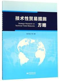 技术性贸易措施方略